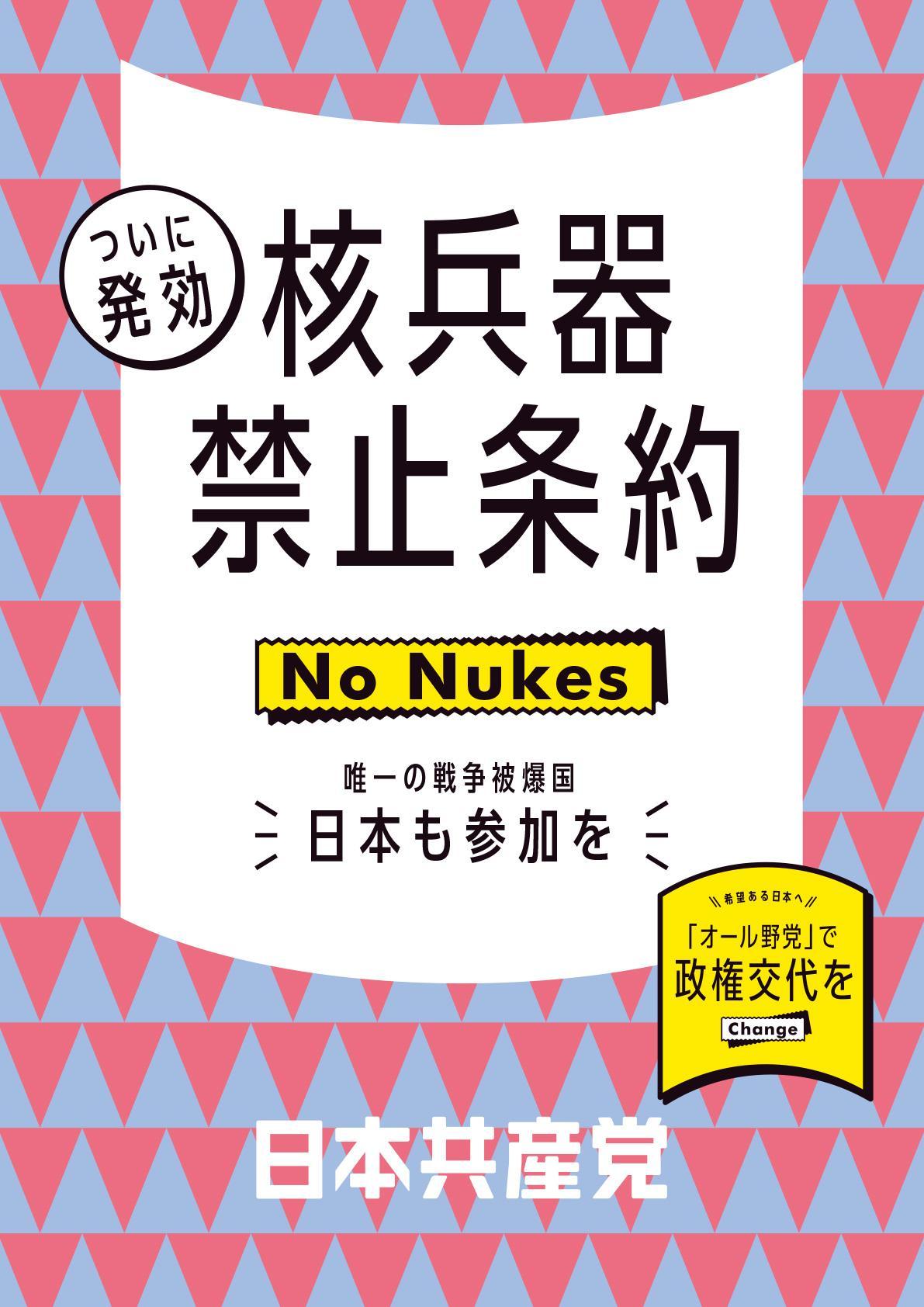 ついに発効 核兵器禁止条約 唯一の戦争被爆国 日本も参加を