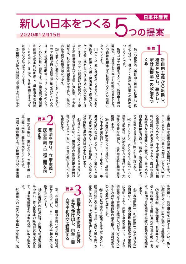 新しい日本をつくる5つの提案