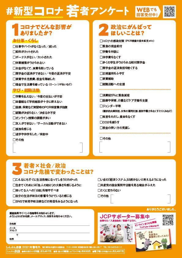 #新型コロナ 若者アンケート(カラー)