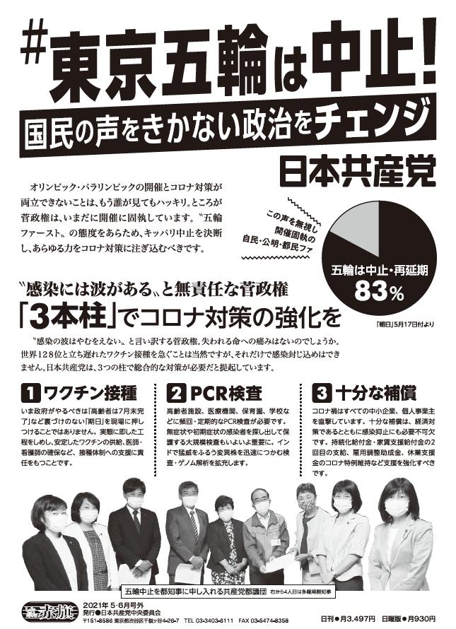 #東京五輪は中止! 国民の声をきかない政治をチェンジ