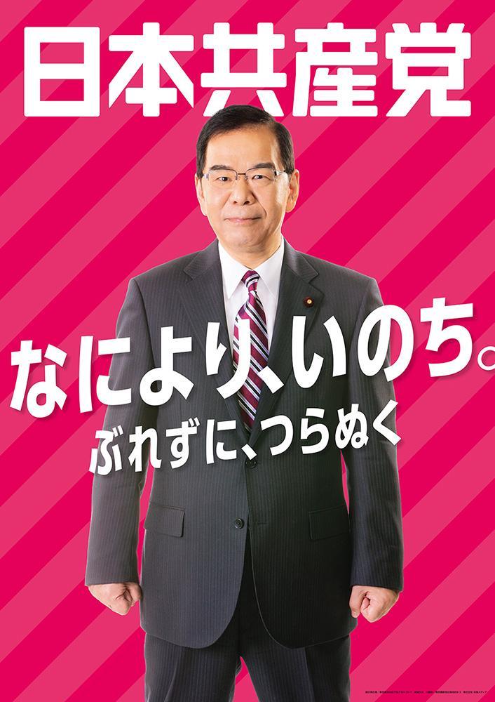 なにより、いのち。ぶれずに、つらぬく 日本共産党