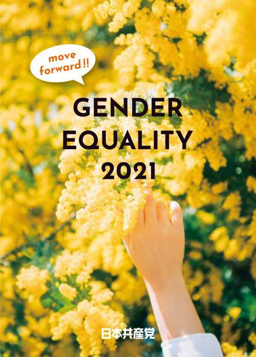 GENDER EQUALITY 2021
