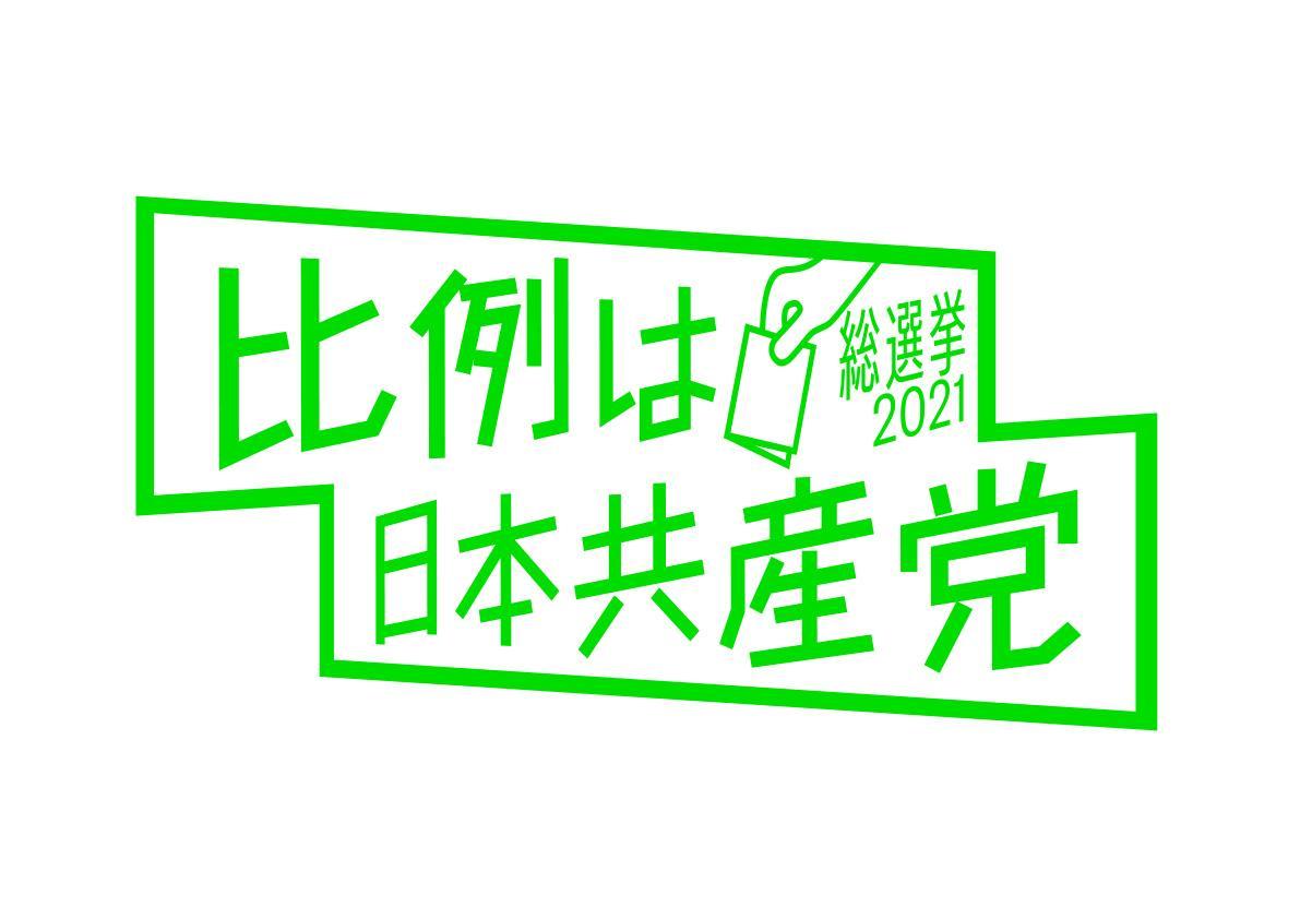 #比例は日本共産党 ネット用