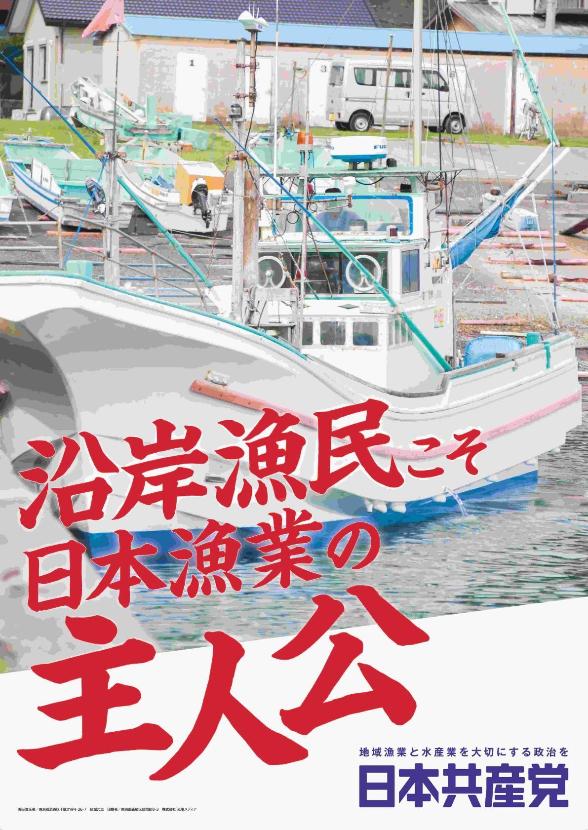 沿岸漁民こそ日本漁業の主人公