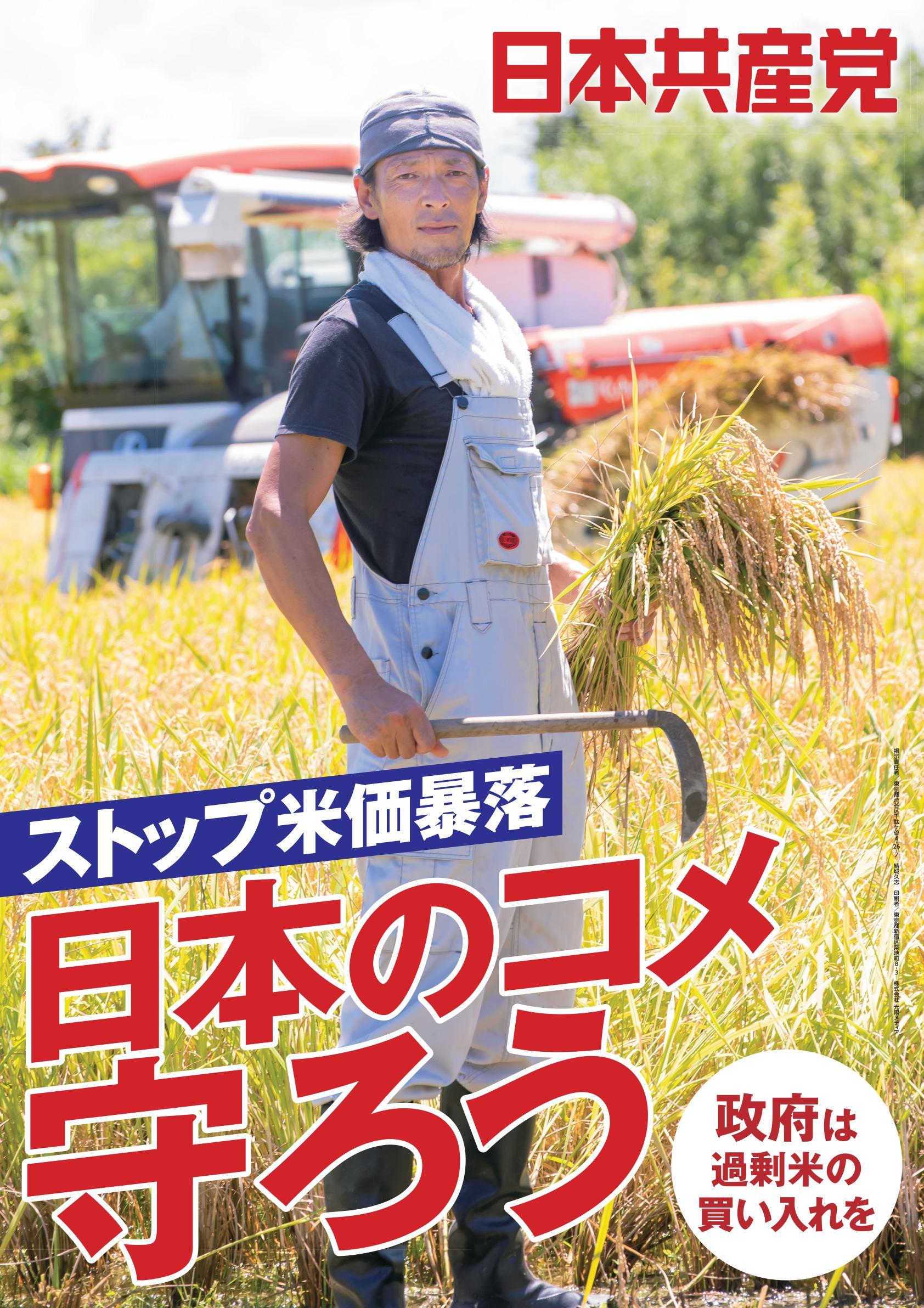 ストップ米価暴落 日本のコメ守ろう