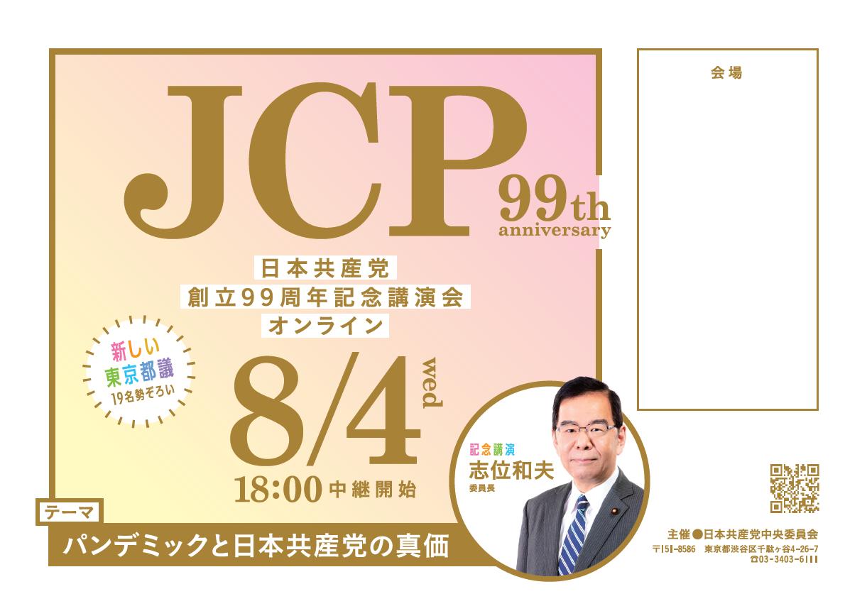 日本共産党創立99周年記念講演会 オンライン お誘いチラシ カラー