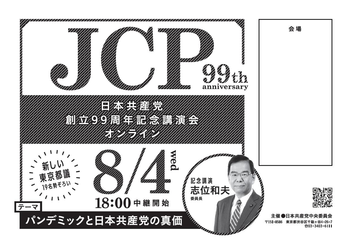 日本共産党創立99周年記念講演会 オンライン お誘いチラシ モノクロ