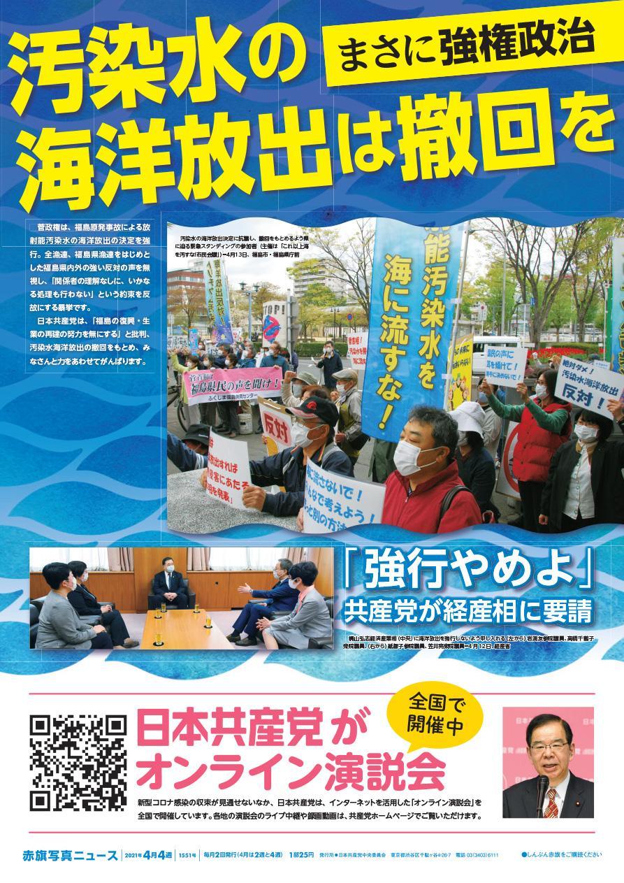 まさに強権政治 汚染水の海洋放出は撤回を/日本共産党がオンライン演説会