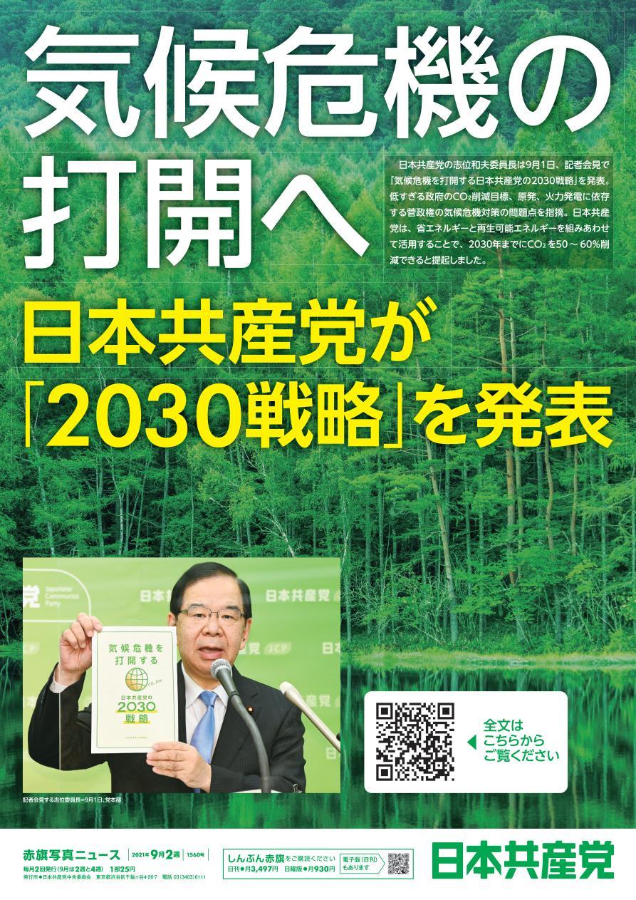 気候危機の打開へ 日本共産党が「2030戦略」を発表