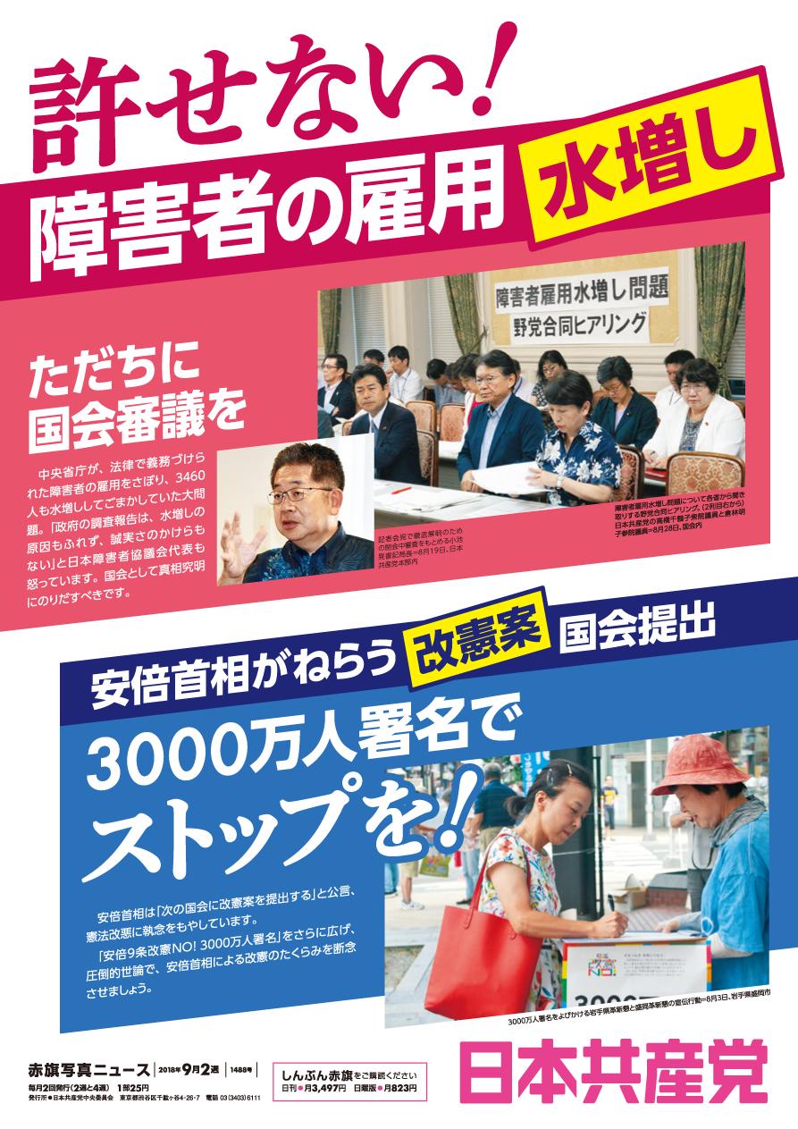 【赤旗写真ニュース】2018年9月1488号