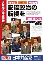 共産党の国会論戦 安倍政治の転換を 「戦争法」「TPP」「米軍基地」「消費税10%」