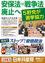 【写真ニュース】2016年3月1427号