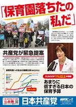 「保育園落ちたの私だ」 共産党が緊急提案 あまりに低すぎる日本の保育予算