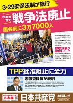 3・29安保法制が施行 力あわせて戦争法廃止 国会前に3万7000人/TPP批准阻止に全力 志位委員長が表明