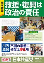 熊本地震 救援・復興は政治の責任/川内原発 不測の事態にそなえ停止を