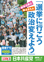 戦争法廃止・憲法まもれ「選挙に行こう 政治変えよう」  若者デモ4000人 東京・新宿
