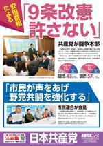 安倍首相による「9条改憲許さない」/「市民が声をあげ野党共闘を強化する」市民連合が会見