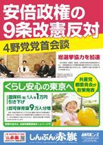 安倍政権の9条改憲反対/くらし安心の東京へ