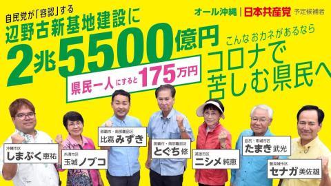 日本共産党7人