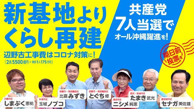 沖縄県議選 基地よりくらし再建