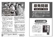20111208_genpatu_8p.jpg