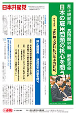 非正規雇用 長時間労働 最低賃金 日本の雇用問題の核心を問う 衆院予算委 志位和夫委員長の基本的質疑