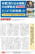 沖縄新基地 米軍「殴り込み部隊」の出撃拠点 どこが「負担軽減」か 参院予算委 山下書記局長の基本的質疑