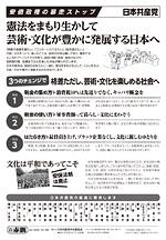憲法をまもり生かして 芸術・文化が豊かに発展する日本へ