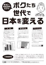 ボクたち世代で日本を変える