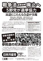 【チラシ】戦争法(安保法制)廃止へ 5野党が選挙協力