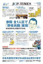 JCP TIMES 参院全1人区で「野党共闘」実現 政治は変わる。希望がひろがる。