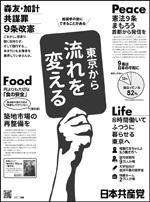 【新聞広告】東京から流れを変える(日経)