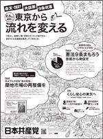 【新聞広告】東京から流れを変える(朝日、毎日、東京)