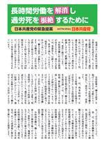 長時間労働を解消し過労死を根絶するために 日本共産党の緊急提案