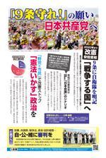 「9条守れ!」の願い日本共産党へ/安倍暴走政治と草の根から対決 くらし・地域を守る