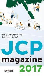 【パンフレット】JCP magazine2017