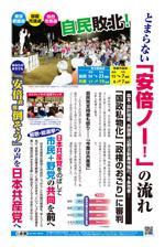 都議選、那覇市議選、仙台市長選 自民敗北!とまらない「安倍ノー!」の流れ