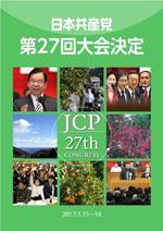 第27回党大会決定(電子ブック)