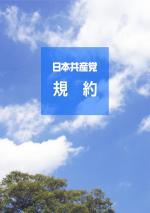 日本共産党規約(電子ブック)