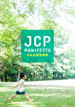 日本共産党綱領(電子ブック)