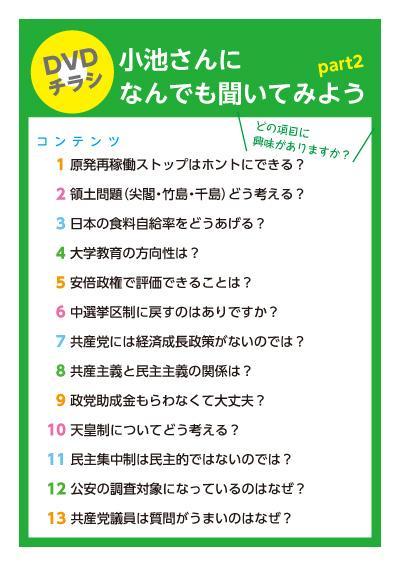 「小池さんになんでも聞いてみようpart2」DVDを使った「集い」をひらくとき、参加者にお配りください。