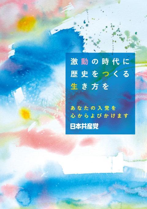 入党のよびかけ(カラー表紙)