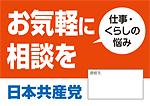くらし相談ステッカー(1)