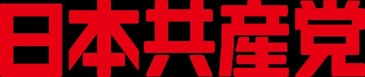 日本共産党ロゴ│イラスト│ダウン...