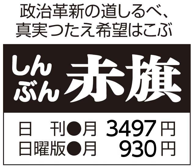 赤旗広告ロゴ1(モノクロ)