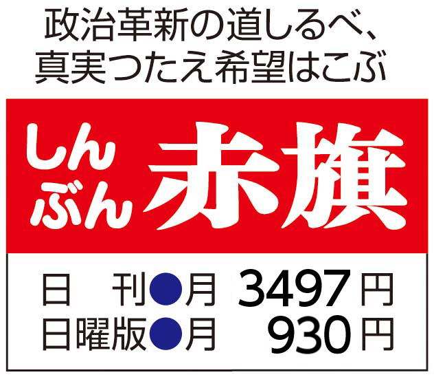 赤旗広告ロゴ1(カラー)