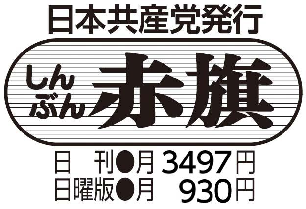 赤旗広告ロゴ2(モノクロ)