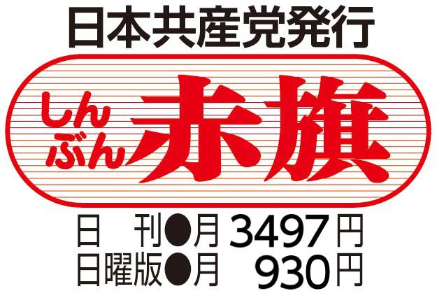 赤旗広告ロゴ2(カラー)
