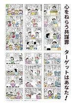 心をねらう共謀罪(漫画)
