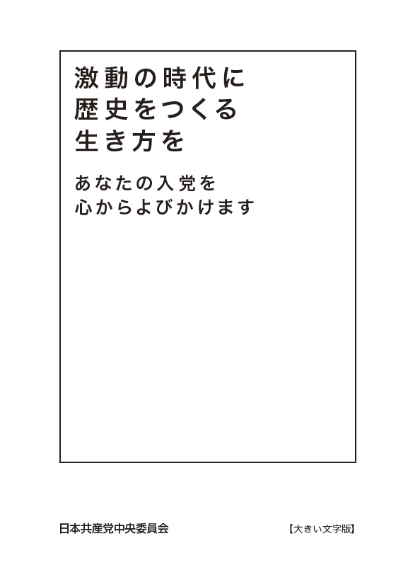 入党のよびかけ (A4サイズ・両面印刷用 大きい文字版)